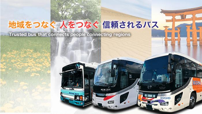 状況 運行 広島 バス